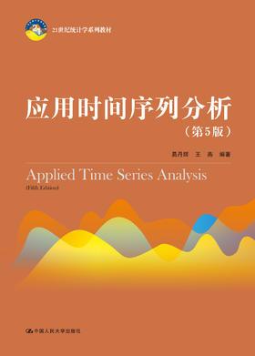 应用时间序列分析(第5版)(21世纪统计学系列教材)