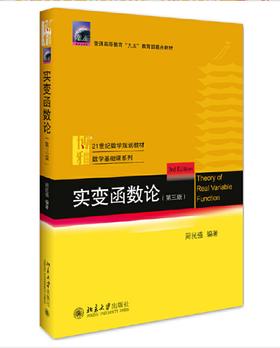 实变函数论(第3版)普通高等教育九五教育部重点教材 复增