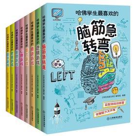 哈佛学生最喜欢的智力开发系列书 全8册