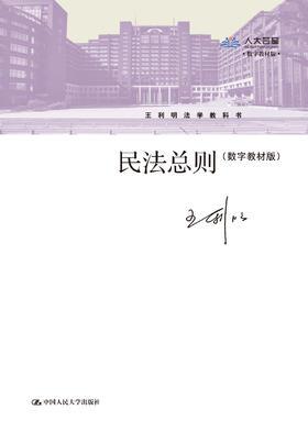 民法总则(王利明法学教科书)(数字教材版)