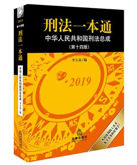 刑法一本通2019(第十四版)