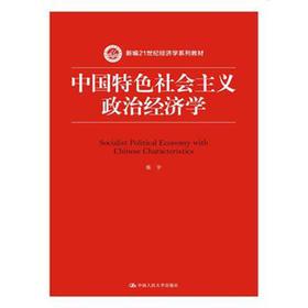 中国特色社会主义政治经济学(新编21世纪经济学系列教材)