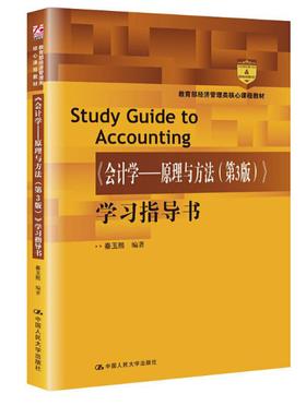 会计学原理与方法(第3版)学习指导书(教育部经济管理类核心课程教材)