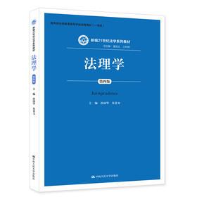 法理学(第四版)(新编21世纪法学系列教材;教育部普通高等学校优秀教材(一等奖))