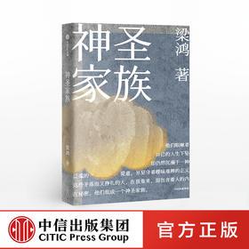 神圣家族 梁鸿 著 中短篇小说 悲喜人生 生命之光 大时代小个体 生命的意义  尊严 李敬泽推荐 中信出版社图书
