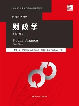 """财政学(第十版)(经济科学译丛;""""十三五""""国家重点出版物出版规划项目 )"""