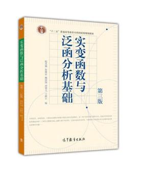实变函数与泛函分析基础(第三版)
