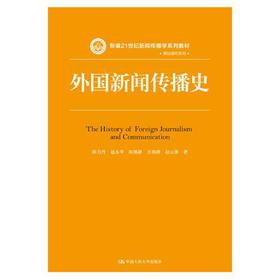 外国新闻传播史(新编21世纪新闻传播学系列教材·基础课程系列)