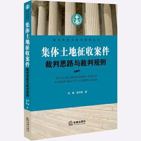 阎巍&胡卉明联袂出品丨「集体土地征收案件裁判思路与裁判规则」•及时引入土地管理法修改精神,着重分析土地管理法内容变化及实务影响