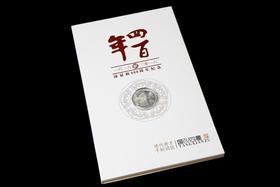 《汤显祖400周年纪念券》镶嵌汤显祖银币版(银币带原盒)