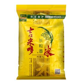 吉米哆长粒香米5kg 东北特产绥化大米-872705