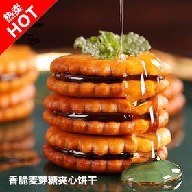 【酥脆弹牙】网红咸蛋黄麦芽夹心饼黑糖饼干干代餐点心日本式小圆饼超值套装