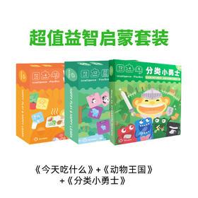 [适合2-8岁] [任意两件]给孩子的第一套认知启蒙套装,从小培养最强大脑