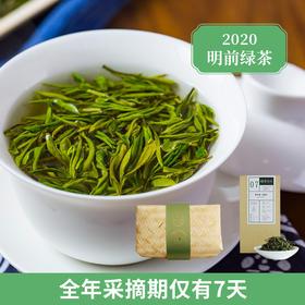 【助力湖北茶业,限量特价】2020年明前新茶  全年采摘期仅有7日量少而珍贵 | 磨功夫明前野白茶(绿茶类)