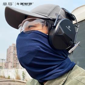 【单导科技】 多场景防晒防护围巾