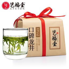 艺福堂 春茶上市 明前二级龙井 口碑茶EFU6+ 2020新茶 200g/包