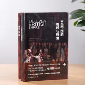 《大英帝国史》(共2册)│畅游大英帝国的兴衰,洞悉世界发展