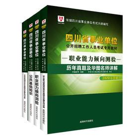 华图2020四川省事业单位考试用书 公共基础知识+职业能力测验 教材+历年 4本装