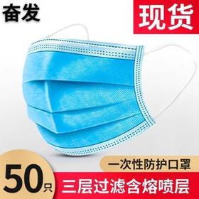 一次性防护透气口面罩无纺布男女通用防雾霾防尘口面罩50只装