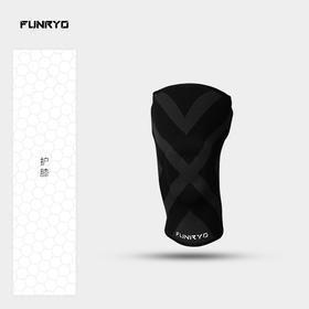FUNRYO蜂锐支撑型减震护膝运动护具192210301