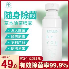 本来态度抑菌喷雾 抑菌99.86% 孕妇小孩可用 纳米衣物家用除味消毒 随身喷空气净化剂