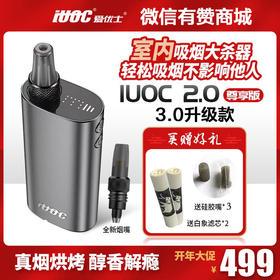 IUOC爱优士尊享版电加热烟斗烟具烤烟器无灰无明火IQO空气净化器