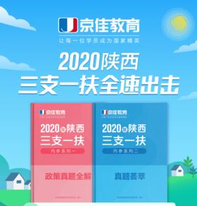 2020陕西省三支一扶笔试内参资料1/2