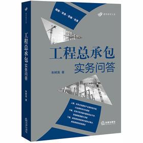 工程总承包实务问答 朱树英著 法律出版社 9787519742553