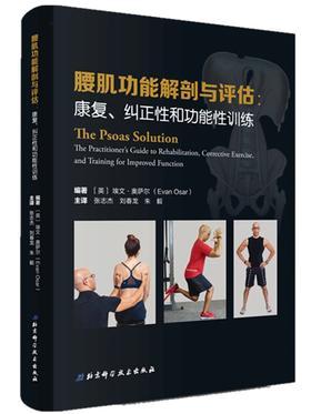 腰肌功能解剖与评估 : 康复、纠正性和功能性训练