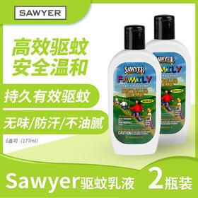 索耶Sawyer婴儿驱蚊液户外宝宝成人防蚊液驱蚊乳液驱蚊喷雾