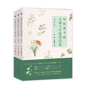 【限时团购】《写给孩子的古典文学植物图鉴》全套三册