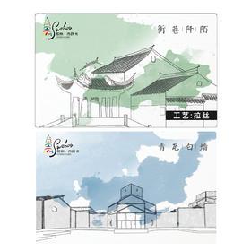 【街巷阡陌/青瓦白墙】苏州市民卡·版权卡