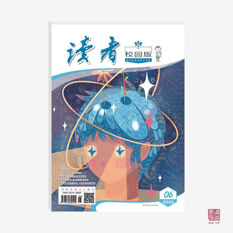 2020年、2019年《读者校园版》单期杂志 正版现货 每月更新 一月两期两本 商品图12