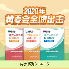 2020年黄委会全速出击内参系列3&4&5