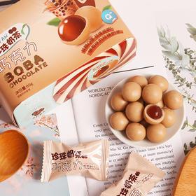 【超好吃】珍珠奶茶夹心巧克力 网红推荐零食 软糖80g