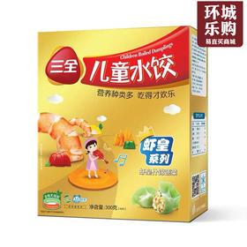 三全儿童水饺虾黄什锦蔬菜300g-103020