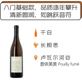 【限量8瓶】2015年迪尔达格纳古堡-普伊干白葡萄酒  Domaine Didier Dagueneau Blanc Fumé de Pouilly 2015