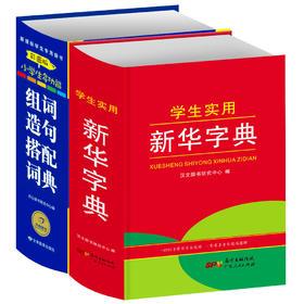【开心图书】红色宝典新华字典+彩色经典组词造句词典