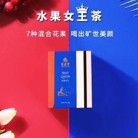 【台源堂水果女王茶】每天一杯,7大花果配料,美白养颜、喝出旷世美颜!