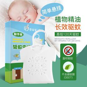 【多买赠驱蚊贴】植物驱蚊虫板 植物精油不含避蚊胺 悬挂驱蚊 不用电更安全 母婴适用 可用120天
