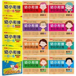 【开心图书】幼小衔接测试卷+数学启蒙专项训练全12册 (618活动送蜡笔1盒)