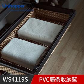 WS4119S.PVC藤条收纳篮 摩卡色(联系客服享受专属价格)