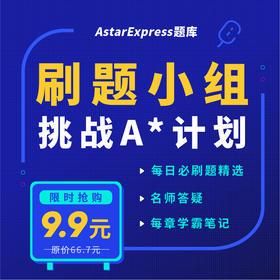 AstarExpress 题库小组