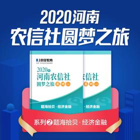 2020河南农信社圆梦之旅系列二
