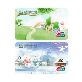 【四季春/冬】江苏交通一卡通(苏州)·异形卡