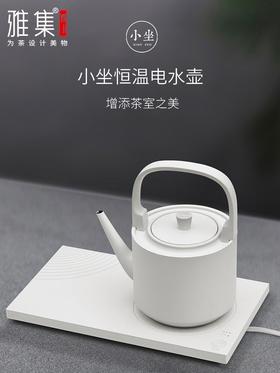 雅集小坐恒温电水壶 小型自动断电恒温不锈钢家用泡茶烧水壶