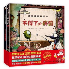给孩子的病毒科普书 1200多个知识点涵盖生物学,医学,物理学漫画插图