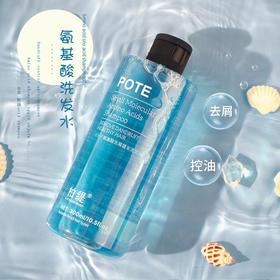买一送一【进口 去屑专利】柏缇小分子氨基酸去屑健发洗发水 护发素 去屑 控油 三大植物萃取 温和护发