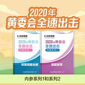 2020黄委会全速出击内参系列1&2