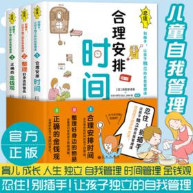 忍住别插手全3册 儿童时间管理训练手册培养儿童金钱观
